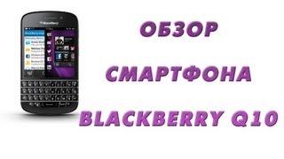 Русский обзор BlackBerry Q10 - review OS10