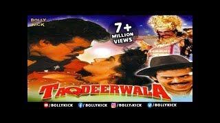 Zilla Ghaziabad - Taqdeerwala - Hindi Movies Full Movie | Venkatesh | Raveena Tandon |