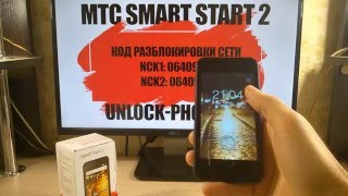Разблокировка кодом МТС SMART Start 2