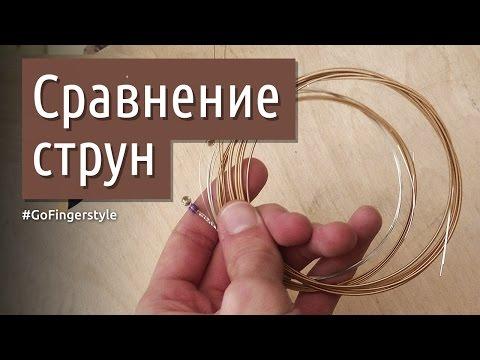 D'Addario vs Elixir vs D'Addario - сравнение струн | GoFingerstyle