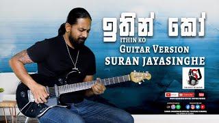 Ithin Ko Guitar Version | Suran Jayasinghe