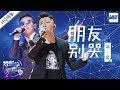 [ 纯享版 ] 羽泉《朋友别哭》《梦想的声音2》EP.7 20171215 /浙江卫视官方HD/