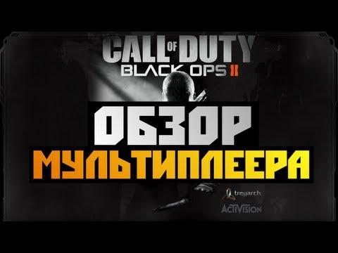 Black Ops 2 Multiplayer - ОБЗОР МУЛЬТИПЛЕЕРА - Alex и BrainDit
