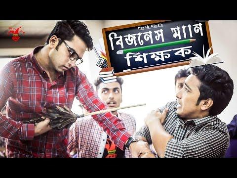 Prank King Entertainment || বিজনেস ম্যান শিক্ষক || Bangla New Funny Video || Businessman Teacher