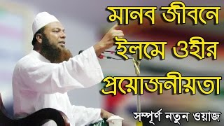 Maulana Abdul Basit Khan | বর্তমান সময়ের জন্য অতি গুরুত্বপূর্ণ আলোচনা
