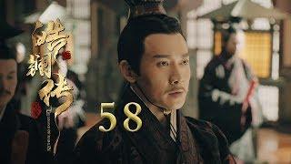 皓镧传 58 | Legend of Hao Lan 58(吴谨言、茅子俊、聂远、宁静等主演)