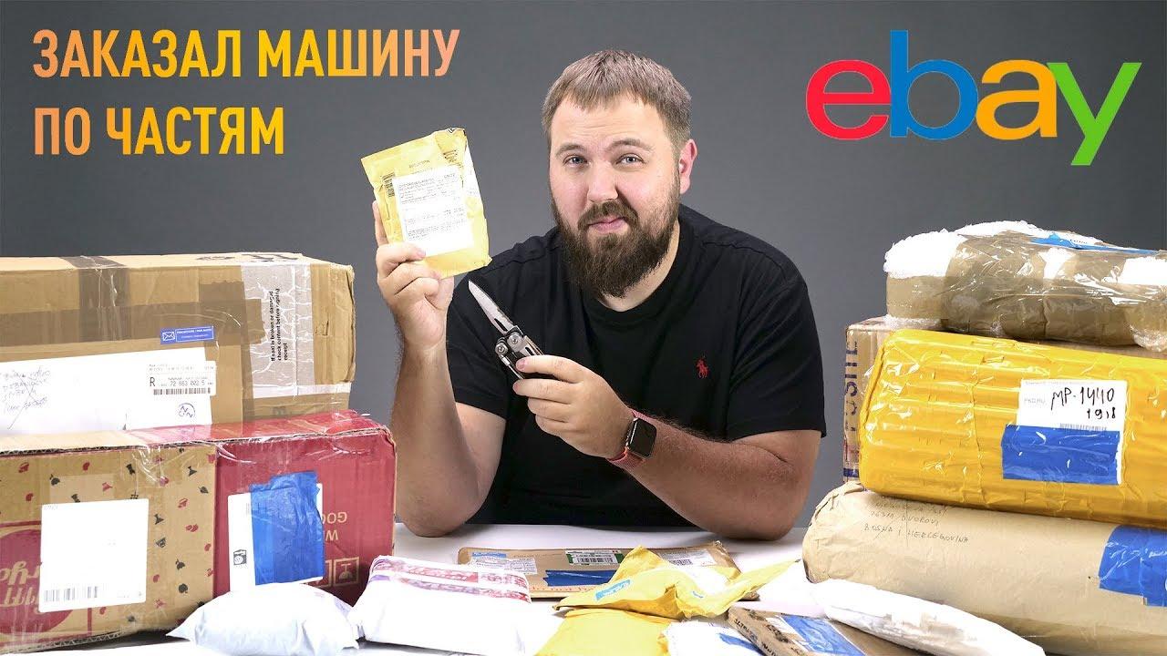 Заказал машину c eBay по частям - Тачка по цене iPhone #4