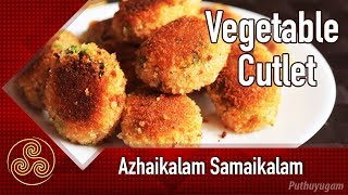Yummy Vegetable Cutlet Recipe | Azhaikalam Samaikalam