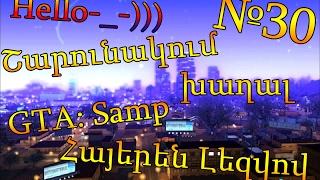 download lagu Haykakan Samp:մաս 30 ► Շարունակում ենք խաղալ Gta: Samp gratis