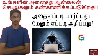 GOOGLE is Keep on Watching YOU - Explained and How to delete My Activity in Tamil | Tech Satire