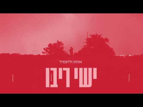 ישי ריבו - אחת ולתמיד | Ishay Ribo - Ahat Uletamid