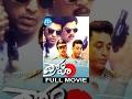 Drohi Telugu Full Movie || Kamal Haasan, Arjun, Gouthami ||  P C Sreeram || Mahesh Mahadevan
