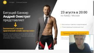 Бегущий Банкир Андрей Онистрат семинар 23 августа 2016