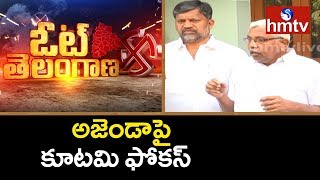 Mahakutami Leaders Focus on Joint Manifesto for Telangana Elections | Vote Telangana | hmtv