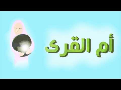 قانون مكة