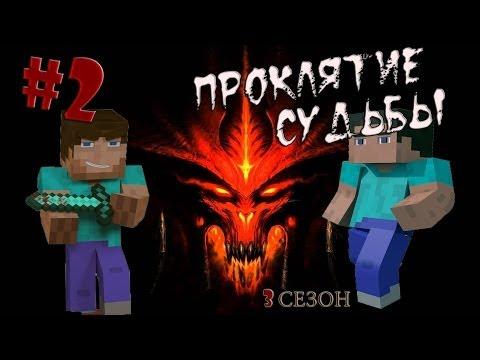"Minecraft - Проклятие Судьбы ""2 серия"" - 3 сезон"
