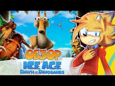 Обзор игры Ice Age: Dawn of the Dinosaurs