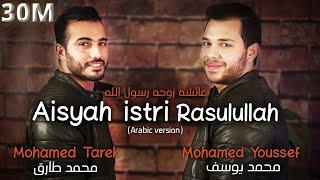 Mohamed Tarek & Mohamed Youssef - Aisyah Istri Rasulullah Arabic | محمد طارق ومحمد يوسف - عائشة