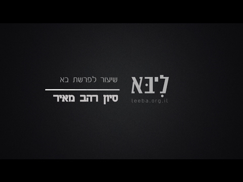 ליבא | סיון רהב מאיר | שיעור לפרשת בא (תשע״ז)