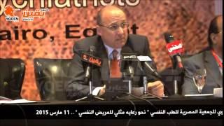 يقين | وزير الصحة يفتتح المؤتمر السنوي العلمي للجمعية المصرية للطب النفسي