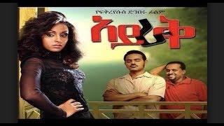 አይራቅ Ayrak full Ethiopian movie 2017