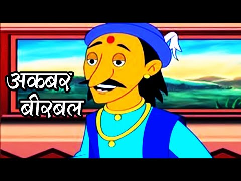 Akbar Birbal Hindi Animated Story - Part 5 5 video