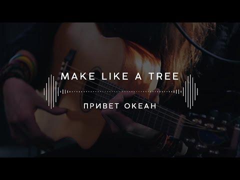 Make Like а Tree — Привет океан (Stage 13)