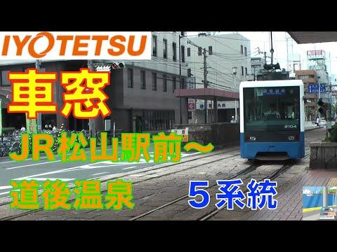 伊予鉄道tram 市内電車5系統 JR松山駅前~道後温泉