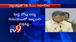 AP CM Chandrababu questions bankers over cash crunch
