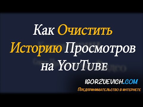 Как очистить историю в YouTube - История просмотров YouTube