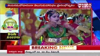 Cultural Show with 100 Artists | Remain Center of Attraction in World Telugu Conference