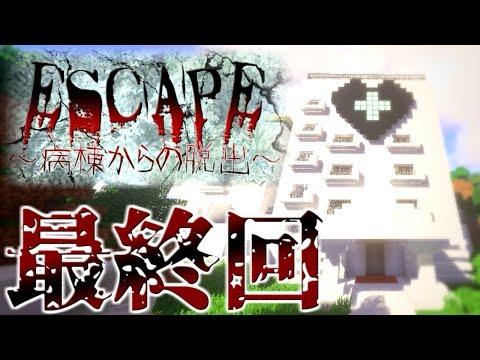 【Minecraft】ヤバそうな病棟から脱出せよ!#最終回【ESCAPE】