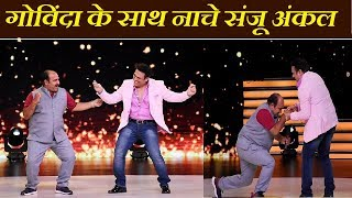 Dancing Uncle और Govinda के बीच हुई ज़बरदस्त जुगलबंदी | Sanju Uncle Finally met Govinda