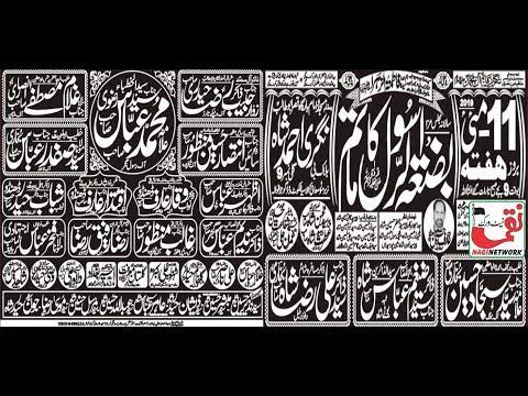 11 May 2019 Live Majlis e Aza Nagri Ahmad Shah, Gujranwala (NaqiNetwork LIve.)