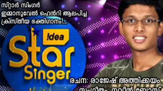 Emmanuel - Immanuel Henry Idea Star Singer Rajesh Athikkayam Latest Malayalam Christian Devotional Song