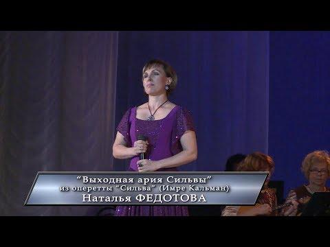Наташа Федотова биография отсутствует.