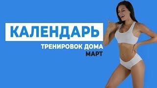 КАЛЕНДАРЬ Тренировок МАРТ 2019 Фитнес дома / ПРОГРАММА ТРЕНИРОВОК