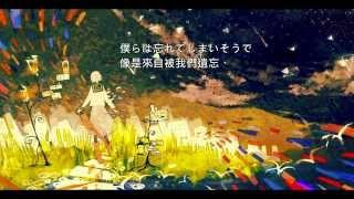 【初音ミクappend】虹【附中文字幕】