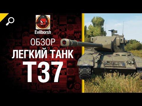 Легкий танк Т37 - обзор от Evilborsh [World Of Tanks]