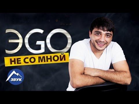 ЭGO - Не со мной | Альбом 2017