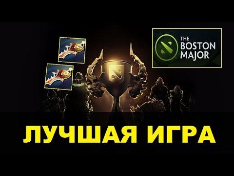 ЛУЧШАЯ ИГРА НА BOSTON MAJOR | GRAND FINAL ВСЕМ К ПРОСМОТРУ