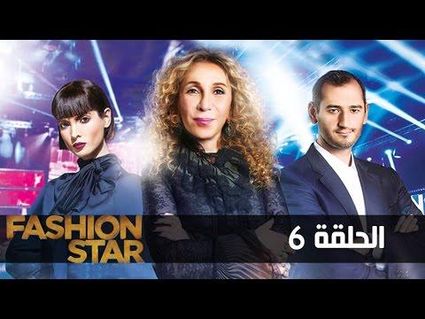 FashionStarAr - Episode 6 (Full) | (فاشون ستار - الحلقة السادسة (كاملة