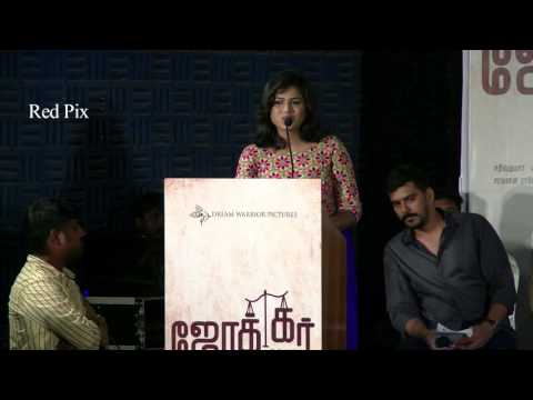 Joker - A Serious and Thought Provoking Tamil Movie -  Audio Launch -  Must Watch
