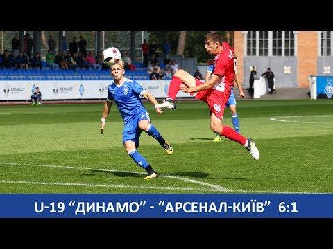 U-19. ДИНАМО Київ - АРСЕНАЛ-КИЇВ 6:1. ОГЛЯД МАТЧУ