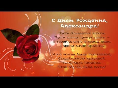 Поздравить с днем рождения девушку александру