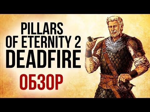 Pillars of Eternity 2: Deadfire - Пираты карибского моря + Baldur's Gate 2 (Обзор/Review)