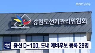 [단신] 총선 D-100, 도내 예비 후보 등록 28명 200106