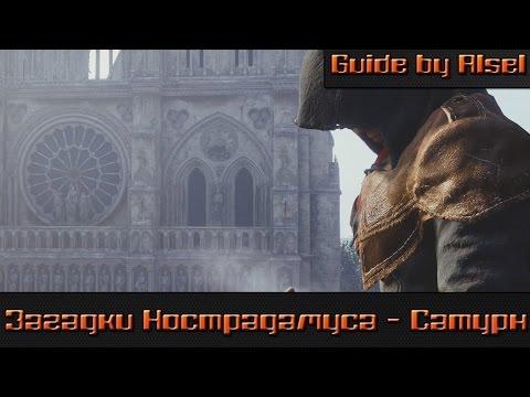 Assassin's Creed Unity I Загадки Нострадамуса - Сатурн