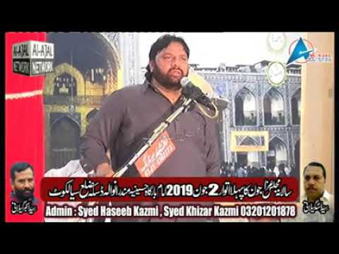 Zakir Shoukat Raza Shoukat | 02 june 2019 | Imam Bargah Hussainia manranwala Sialkot