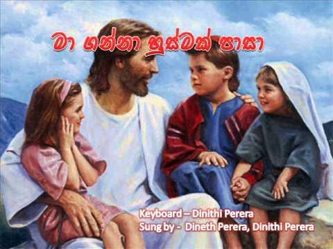 Ma ganna husmak pasa (Sinhala Christian worship song) by Dineth and Dinithi